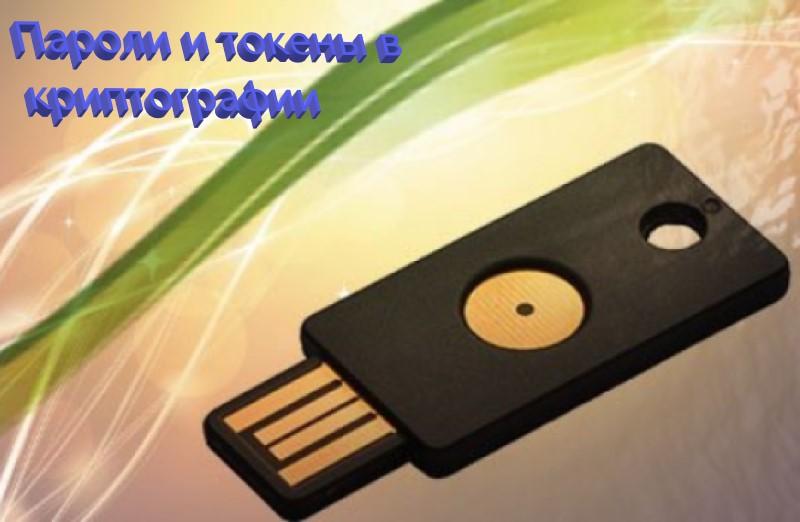 Пароли и токены в криптографии